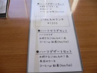 富山ランチブログ隊 モーノ(moohno) ご飯もの ランチメニュー