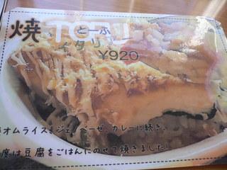 富山ランチブログ隊 モーノ(moohno)  焼き豆腐 イタリア