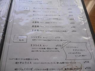 富山ランチブログ隊 モーノ(moohno) ランチメニュー