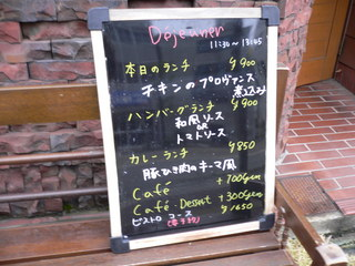 富山ランチブログ隊 ビストロリパイユ(BistroRipaille) ランチメニュー表