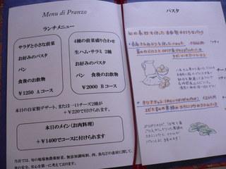 富山ランチブログ隊 SYMPOSIUM ランチメニュー表