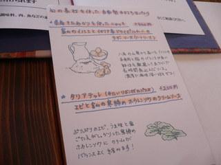 富山ランチブログ隊 SYMPOSIUM 自家製手打ち生パスタ