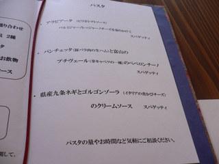 富山ランチブログ隊 SYMPOSIUM パスタメニュー表