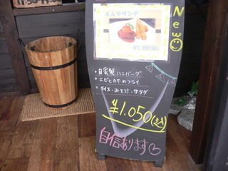 富山ランチブログ隊 炭火食堂 えんや えんやランチ 画像