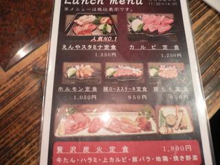 富山ランチブログ隊 炭火食堂 えんや LUNCH menu