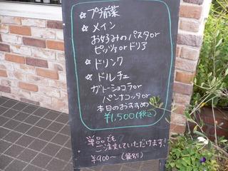 富山ランチブログ隊 ジラソーレ ランチメニュー表