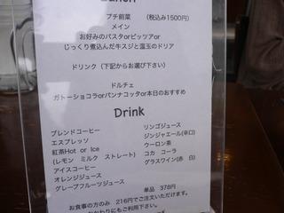 富山ランチブログ隊 ジラソーレ ドルチェ&ドリンク表