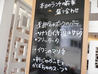 富山ランチブログ隊 本日のランチの前菜 盛り合わせ