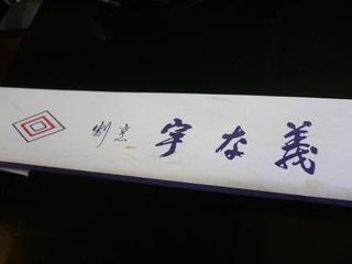 富山ランチブログ隊 「宇な義 箸」