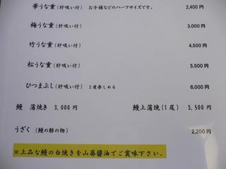 富山ランチブログ隊 「宇な義」メニュー表