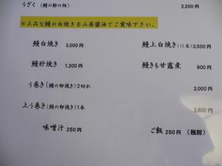 富山ランチブログ隊 「宇な義 白焼きメニュー表」