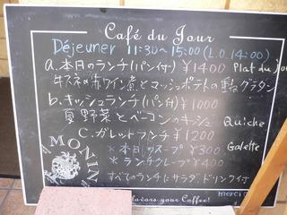 富山ランチブログ隊 メルシー食堂 キャトル ランチメニュー表 店内黒板
