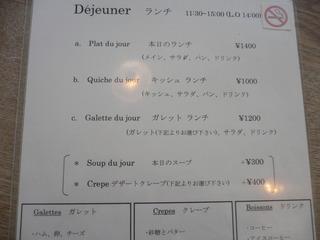 富山ランチブログ隊 メルシー食堂 ランチメニュー表