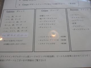 富山ランチブログ隊 メルシー食堂 メルシー食堂 ドリンクメニュー表
