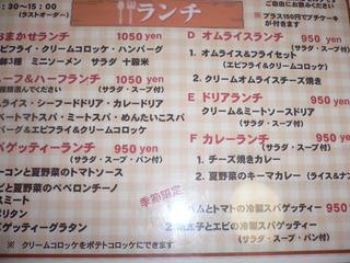 富山ランチブログ隊 カプリチョ ランチメニュー表