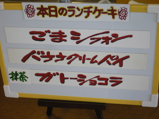 富山ランチブログ隊 カプリチョ   ランチケーキ 3種