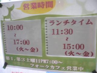 富山ランチブログ隊 カプリチョ  ランチタイム 時間表