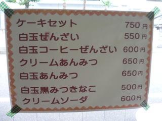 富山ランチブログ隊 カプリチョ  デザート 表