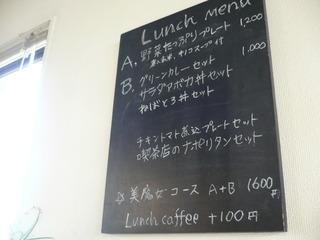 富山ランチブログ隊 カフェブルーリーブス ランチメニュー表 黒板