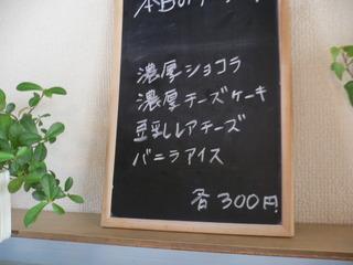 富山ランチブログ隊 カフェブルーリーブス デザート表