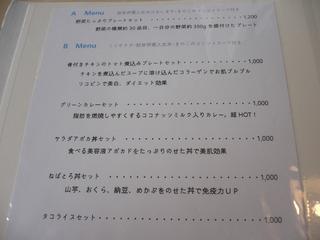 富山ランチブログ隊 カフェブルーリーブス メニュー表