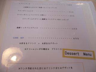 富山ランチブログ隊 カフェブルーリーブス デザートメニュー表