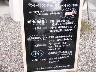 富山ランチブログ隊 カフェ・アンジュ(Cafe・Ange)本日のメニュー表
