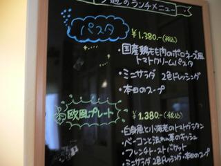 富山ランチブログ隊 カフェ・アンジュ(Cafe Ange)今週のランチ