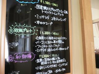 富山ランチブログ隊 カフェ・アンジュ(Cafe・Ange) メニュー表 パスタランチ・欧風プレート・和御膳