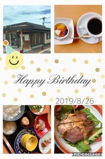 富山ランチブログ隊 旬彩ごちそう 昼ランチご膳 HAPPY BIRTHDAY