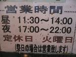 .富山ランチ 営業時間