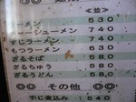 富山ランチ メニュー表