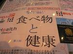 富山ランチ 自然食に。。。