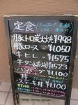 富山ランチ 定食メニュー看板