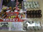 小饅寿本舗 黒糖10円こまんじゅう