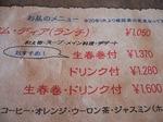 ティエンコムベトナム ランチメニュー価格表