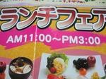 きときと寿司 ランチフェアー チラシ