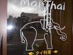 マイ・タイ お店