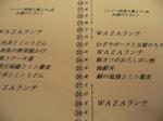 WAZA 日替わりランチ メニュー表
