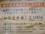富山ランチ 四十萬亭 特選メニュー表