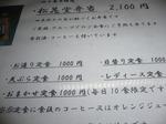 富山ランチ 四十萬亭 ランチメニュー