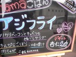 富山ランチ mama CAFE 看板