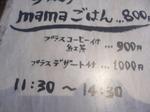 富山ランチ mama CAFE ランチメニュー