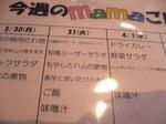 富山ランチ mama ごはん 週間メニュー表