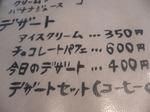 富山ランチ mama CAFE デザート表