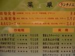 富山ランチ リトル上海 メニュー表