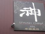 富山ランチ スタイリッシュチャイナ神 看板