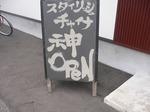 富山ランチ スタイリシュチャイナ 神 玄関看板