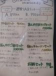 富山ランチ スタイリシュチャイナ 神 メニュー