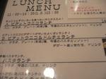富山ランチ サンタディコマール 店のランチメニュー表